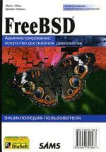 FreeBSD. Энциклопедия пользователя. Администрирование: искусство достижения равновесия 4-е издание
