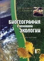 Биогеография с основами экологии