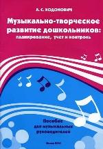 Музыкально-творческое развитие дошкольников: планирование, учет и контроль