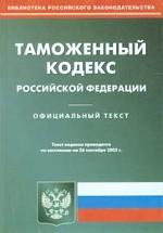 Таможенный кодекс РФ по состоянию на 26. 09. 2005