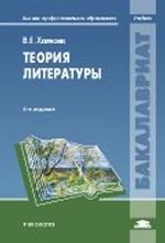 Е. В. Михеева. Теория литературы