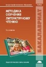 Методика обучения литературному чтению