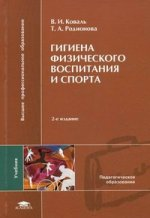 Гигиена физического воспитания и спорта 2-е изд., стер