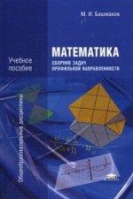 Математика: Сборник задач профильной направленности. 2-е изд.,испр
