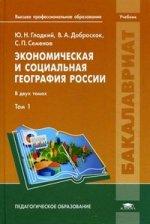 Экономическая и социальная география России. В 2 т. Т.1