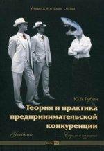 Теория и практика предпринимательской конкуренции: Учебник. 7-е изд., перераб. и доп