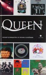 Пауэр М.. Queen: Полный путеводитель по песням и альбомам 150x240