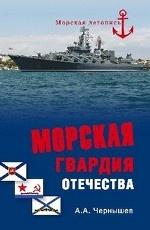 Александр Алексеевич Чернышев. Морская гвардия отечества