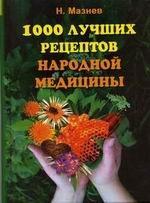 1000 лучших рецептов народной медицины. Новейшая энциклопедия народного целительства