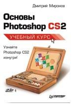 Основы Photoshop CS2. Учебный курс