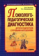 Психолого-педагогическая диагностика детей и подростков с речевыми нарушениями