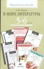 В мире литературы: методическое пособие. 5-6 классы