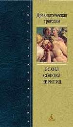 Древнегреческая трагедия. Эсхил, Софокл, Еврипид