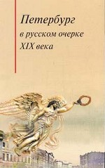 Петербург в русском очерке XIX века