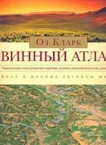 Винный атлас. 2-е издание, полностью переработанное и обновленное