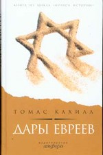Дары евреев. Как племя, кочующее по пустыне, изменило образ мышления всего мира