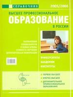Высшее профессиональное образование в России. 2005-2006