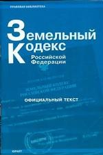Земельный кодекс РФ (по состоянию на 15.10.05)