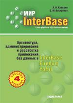 Мир InterBase. Архитектура, администрирование и разработка приложений баз данных в InterBase/Firebird/Yaffil. Издание 4-е