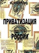 Приватизация России