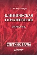 Клиническая гематология: справочник