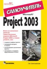 Microsoft Project 2003. Самоучитель
