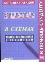 Криминология (конспект лекций в схемах) Пособие для подготовки к экзаменам