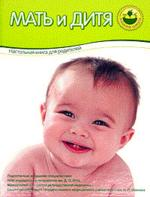 Мать и дитя. Настольная книга для родителей: Самая необходимая информаци и полезные советы о беременности, родах и первом годе жизни малыша