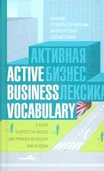 Активная бизнес-лексика