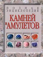 Полная энциклопедия камней и амулетов
