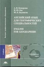 Английский язык для географических специальностей