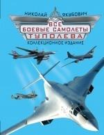Все боевые самолеты Туполева