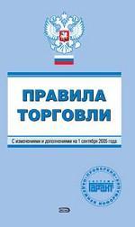 Правила торговли с изменениями и дополнениями на 15. 09. 05 г