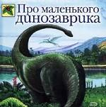 Про маленького динозаврика