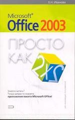 Microsoft Office 2003. Просто как дважды два