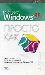 Windows 98. Просто как дважды два