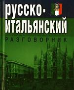 Русско-итальянский разговорник