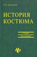 История костюма: учебник