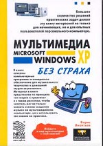 Скачать Мультимедиа Microsoft Windows XP без страха бесплатно Б. Леонтьев