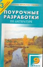 В книге даются: - полный текст произведения; - подробный план произведения на полях книги; - навигатор поиска имен