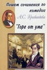 """Пишем сочинения: Грибоедов """"Горе от ума"""""""