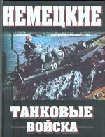 Немецкие танковые войска, 1935 - 1945 гг