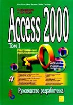 Access 2000. Руководство разработчика. Том 1. Настольные приложения + CD
