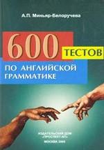 600 тестов по английской грамматике