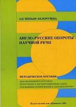 Англо-русские обороты научной речи