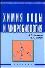 Химия воды и микробиология
