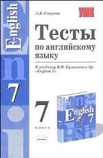 Тесты по английскому языку,7 класс