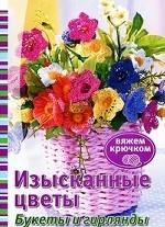 Изысканные цветы. Букеты и гирлянды