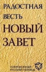 Радостная весть. Новый Завет