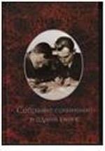 Собрание сочинений в одной книге / малый формат / Ильф И., Петров Е